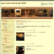 jazz music dining bar NOEL